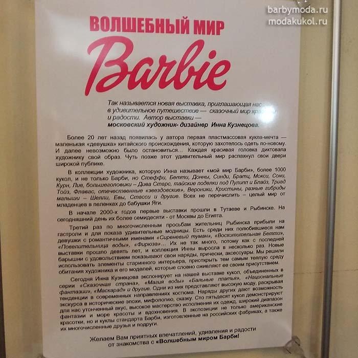 Выставка в Рыбинске